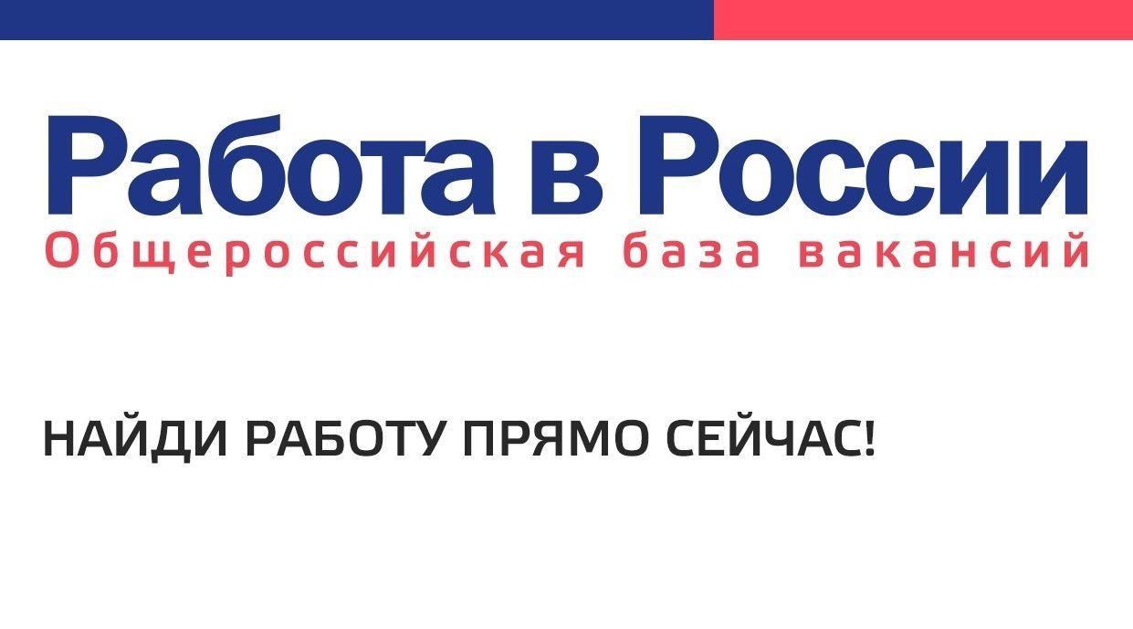 «Работа в России» — информационный сайт Роструда