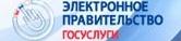 Единый портал государственных и муниципальных услуг (ЕПГМУ)