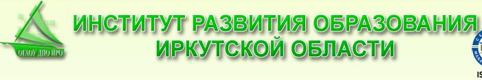 Институт развития образования Иркутской области