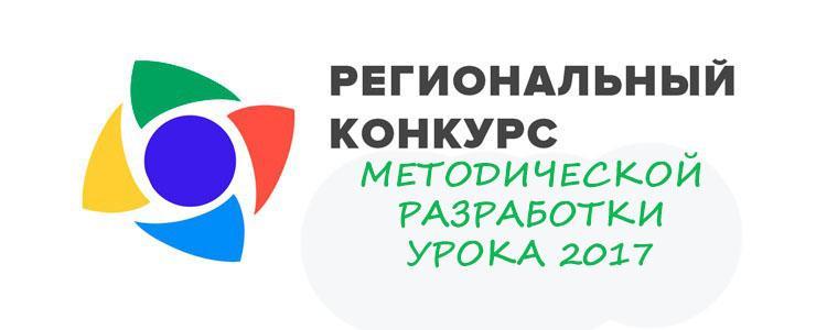 Региональный конкурс 2017